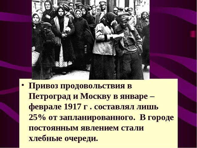 Привоз продовольствия в Петроград и Москву в январе – феврале 1917 г . состав...