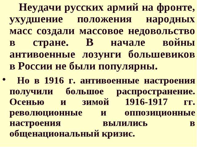 Неудачи русских армий на фронте, ухудшение положения народных масс созда...