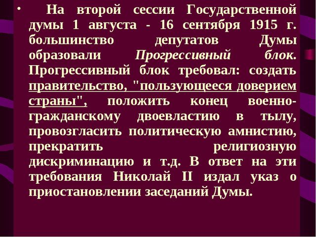 На второй сессии Государственной думы 1 августа - 16 сентября 1915 г. боль...