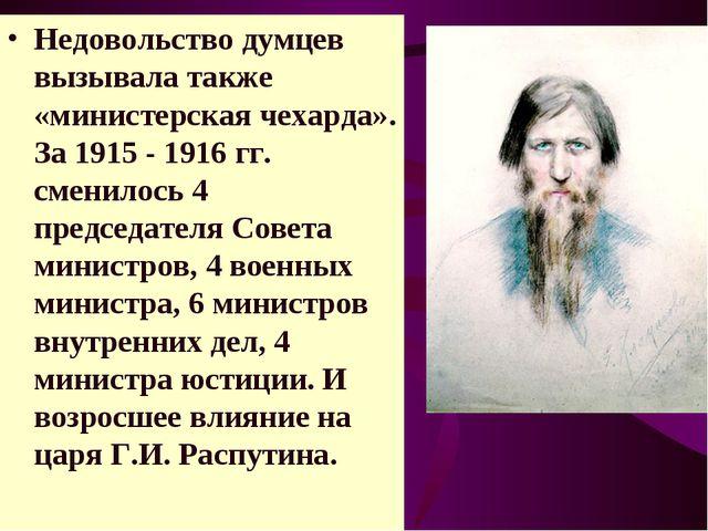 Недовольство думцев вызывала также «министерская чехарда». За 1915 - 1916 гг....