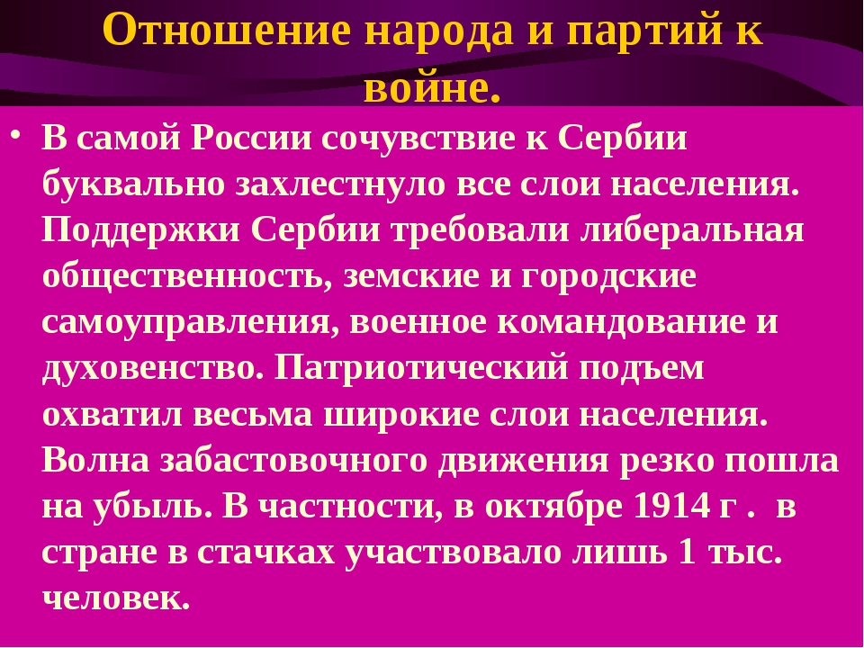 Отношение народа и партий к войне. В самой России сочувствие к Сербии букваль...
