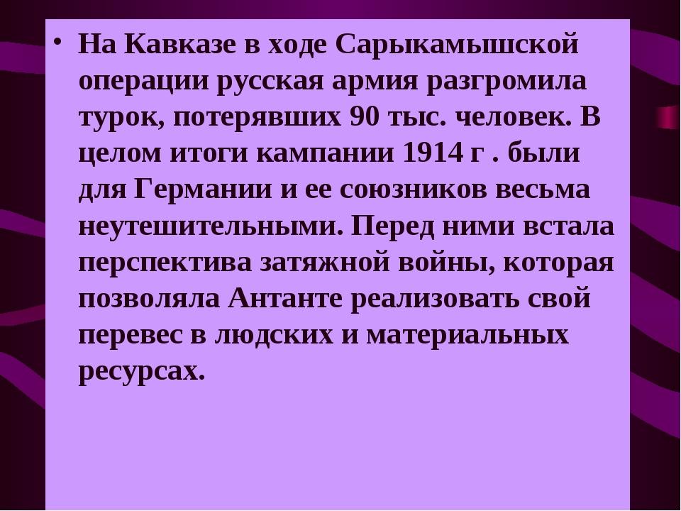 На Кавказе в ходе Сарыкамышской операции русская армия разгромила турок, поте...