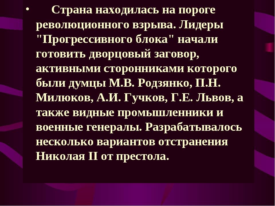 """Страна находилась на пороге революционного взрыва. Лидеры """"Прогрессивног..."""
