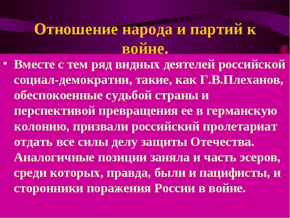 Отношение народа и партий к войне. Вместе с тем ряд видных деятелей российско...