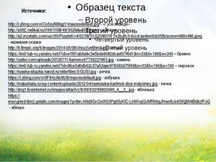 http://i.ytimg.com/vi/Co5syN8lqgY/maxresdefault.jpg - «Гуси-лебеди» http://s