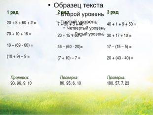 1 ряд 20 + 8 + 60 + 2 = 70 + 10 + 16 = 18 – (69 - 60) = (10 + 9) – 9 = 2 ряд