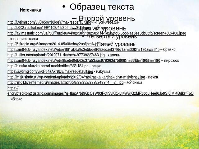 http://i.ytimg.com/vi/Co5syN8lqgY/maxresdefault.jpg - «Гуси-лебеди» http://s...
