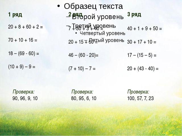 1 ряд 20 + 8 + 60 + 2 = 70 + 10 + 16 = 18 – (69 - 60) = (10 + 9) – 9 = 2 ряд...