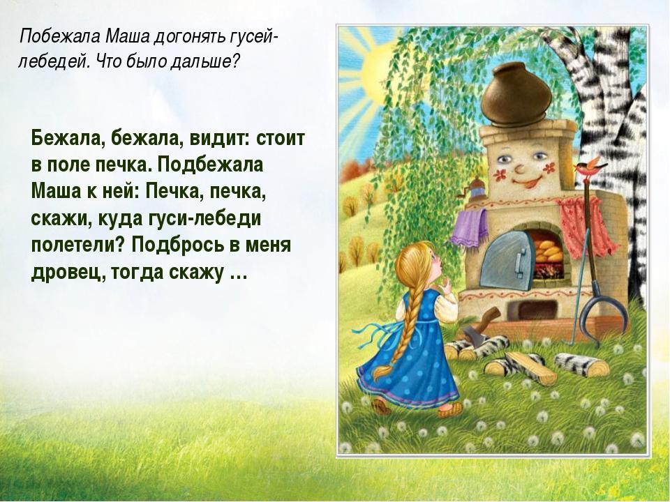 Бежала, бежала, видит: стоит в поле печка. Подбежала Маша к ней: Печка, печк...