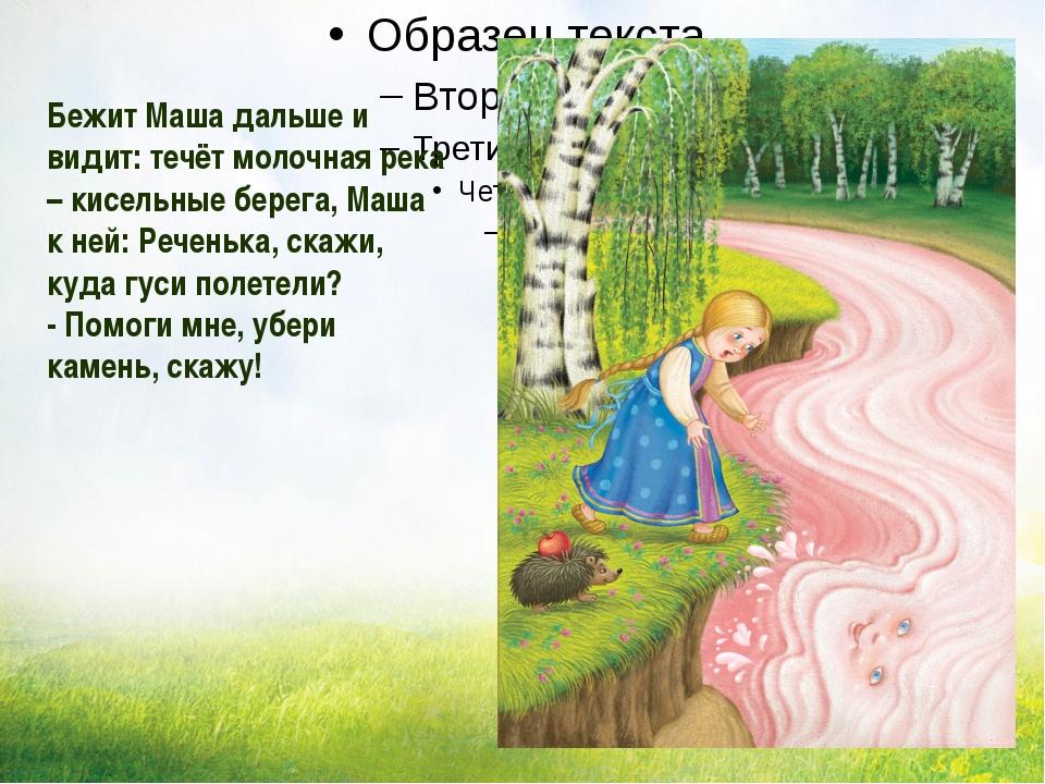 Бежит Маша дальше и видит: течёт молочная река – кисельные берега, Маша к не...