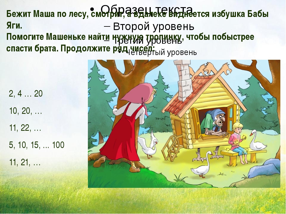 Бежит Маша по лесу, смотрит, а вдалеке виднеется избушка Бабы Яги. Помогите...