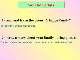 "1) read and learn the poem ""A happy family"" (выучить стихотворение) 2) write"