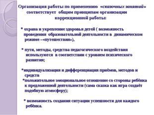 Организация работы по применению «сказочных занятий» соответствует общим прин