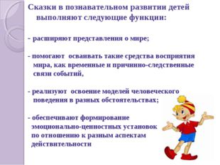 Сказки в познавательном развитии детей выполняют следующие функции: - расширя
