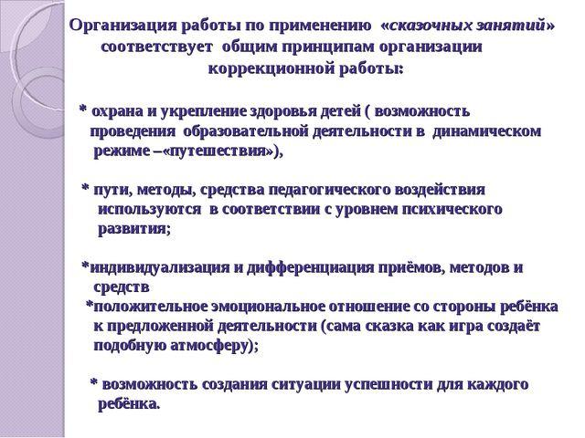 Организация работы по применению «сказочных занятий» соответствует общим прин...