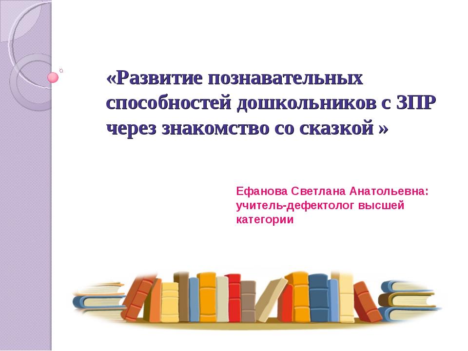 «Развитие познавательных способностей дошкольников с ЗПР через знакомство со...