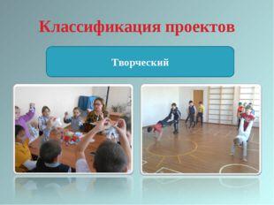 Классификация проектов Творческий