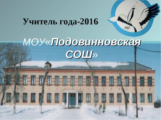 МОУ«Подовинновская СОШ» Учитель года-2016