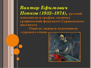Виктор Ефимович Попков (1932–1974), русский живописец и график, окончил графи