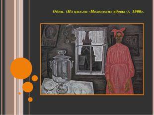 Одна. (Из цикла «Мезенские вдовы»), 1966г.