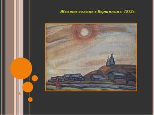 Желтое солнце в Вершинине, 1972г.