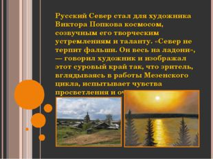 Русский Север стал для художника Виктора Попкова космосом, созвучным его твор