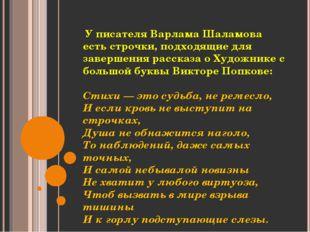 У писателя Варлама Шаламова есть строчки, подходящие для завершения рассказа