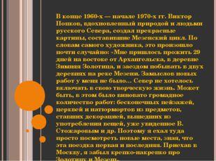 В конце 1960-х — начале 1970-х гг. Виктор Попков, вдохновленный природой и лю