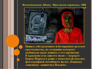 Нищее, обездоленное и бесправное русское крестьянство, из сознания которого