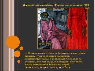 Воспоминания. Вдовы. Фрагмент картины. 1966 год В. Попков сознательно деформи