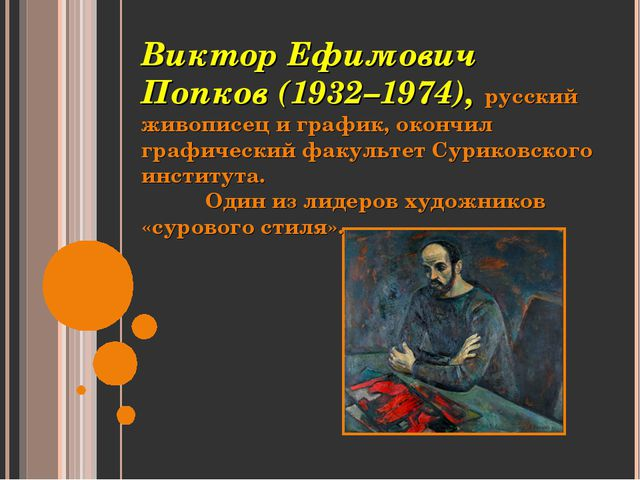 Виктор Ефимович Попков (1932–1974), русский живописец и график, окончил графи...