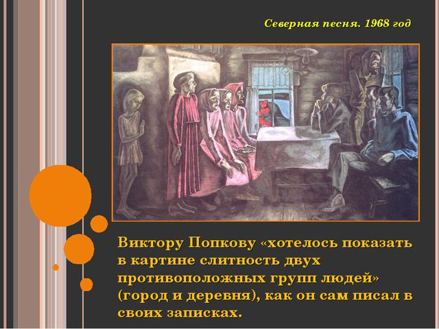 Северная песня. 1968 год Виктору Попкову «хотелось показать в картине слитнос...