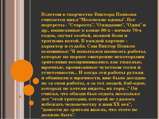 """Взлетом в творчестве Виктора Попкова считается цикл """"Мезенские вдовы"""". Все по..."""