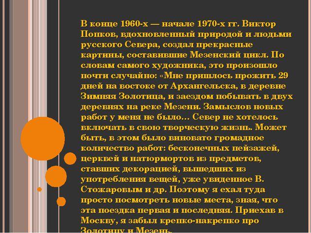 В конце 1960-х — начале 1970-х гг. Виктор Попков, вдохновленный природой и лю...