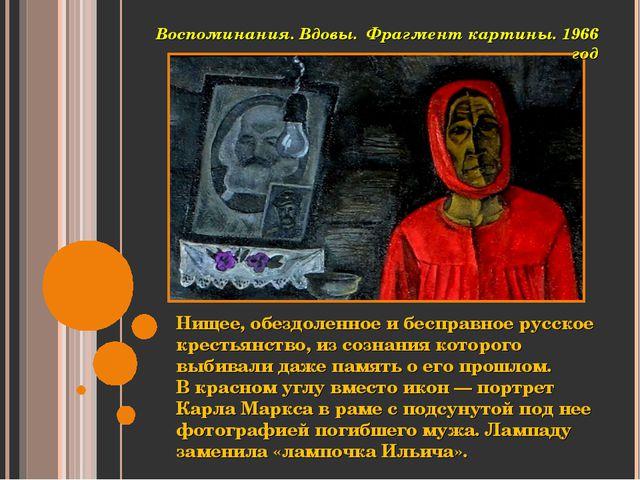 Нищее, обездоленное и бесправное русское крестьянство, из сознания которого...