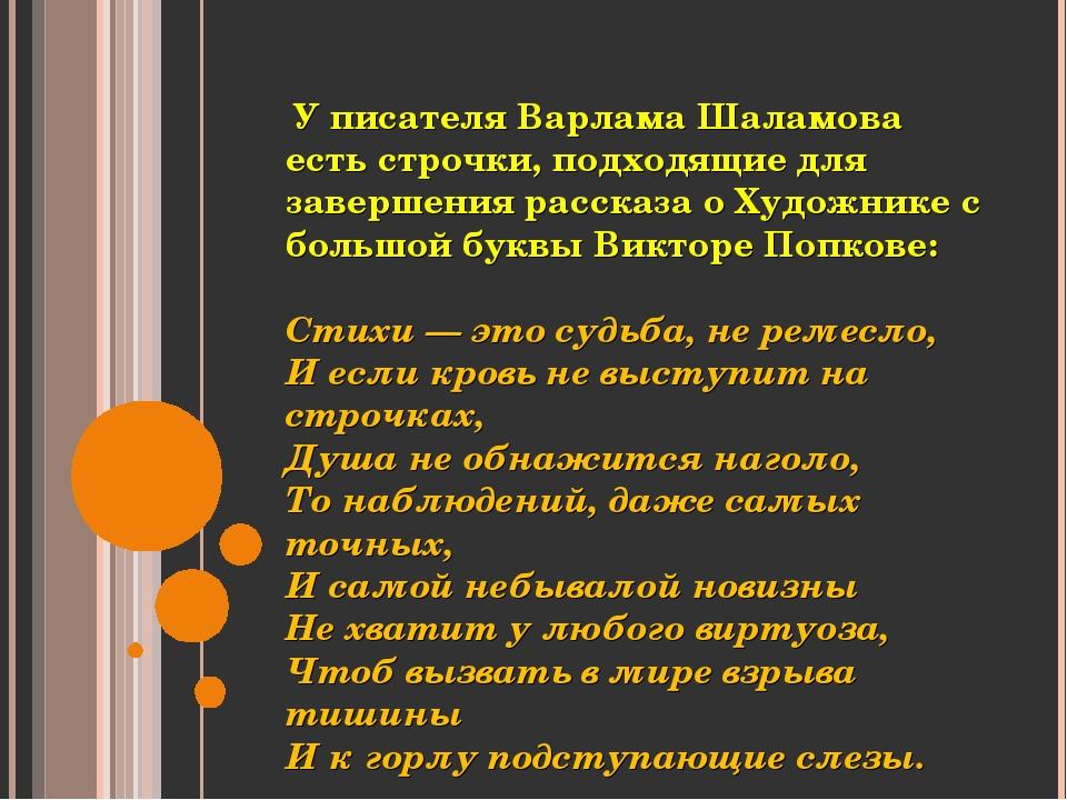 У писателя Варлама Шаламова есть строчки, подходящие для завершения рассказа...