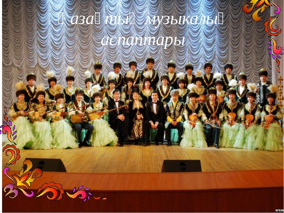 Қазақтың музыкалық аспаптары