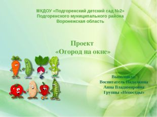 МКДОУ «Подгоренский детский сад №2» Подгоренского муниципального района Воро