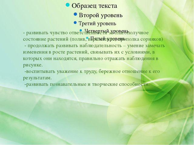 - развивать чувство ответственности за благополучное состояние растений (пол...