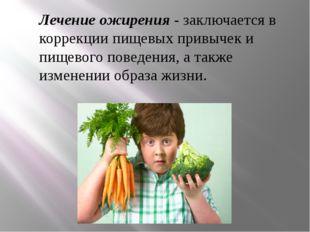 Лечение ожирения - заключается в коррекции пищевых привычек и пищевого поведе