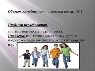 Объект исследования: подростки школы №11. Предмет исследования: соответствие