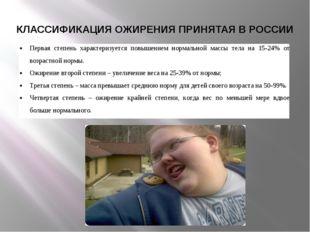 КЛАССИФИКАЦИЯ ОЖИРЕНИЯ ПРИНЯТАЯ В РОССИИ