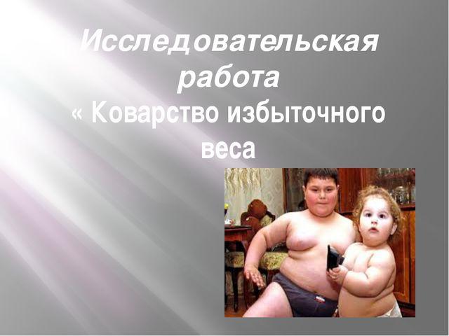 Исследовательская работа « Коварство избыточного веса