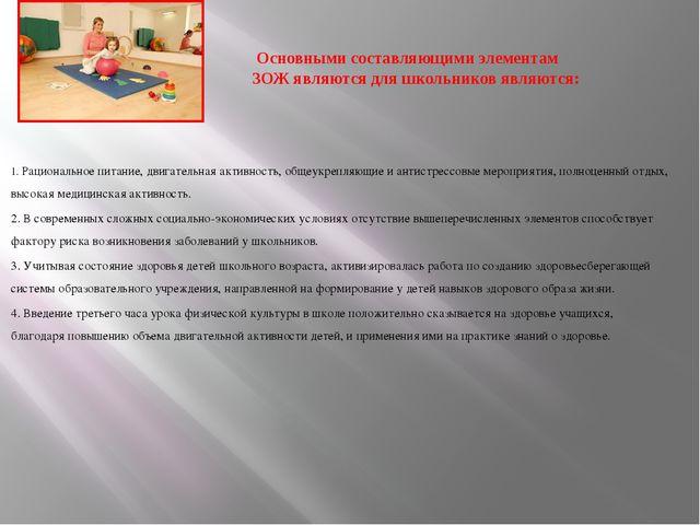 Основными составляющими элементам ЗОЖ являются для школьников являются: 1. Р...