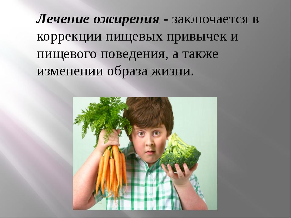 Лечение ожирения - заключается в коррекции пищевых привычек и пищевого поведе...