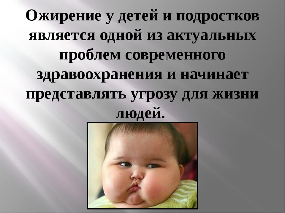 Ожирение у детей и подростков является одной из актуальных проблем современно...