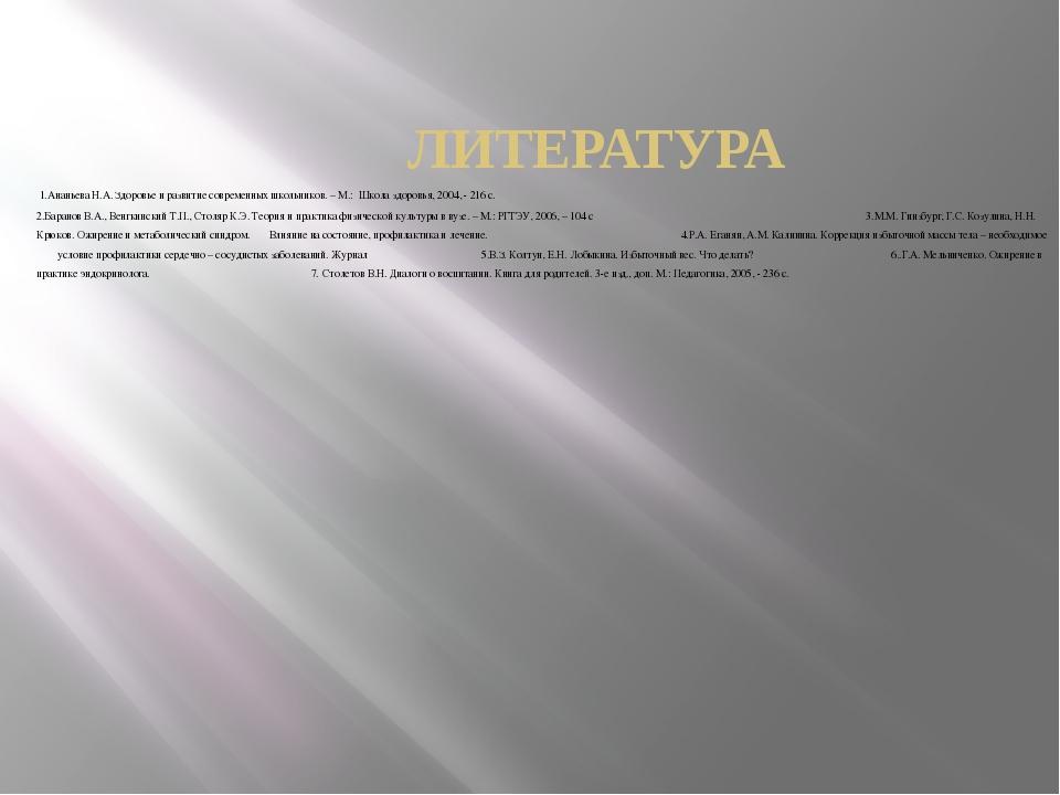 ЛИТЕРАТУРА 1.Ананьева Н.А. Здоровье и развитие современных школьников. – М.:...