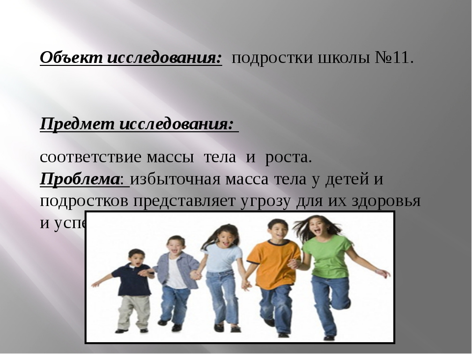 Объект исследования: подростки школы №11. Предмет исследования: соответствие...
