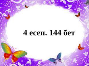 4 есеп. 144 бет