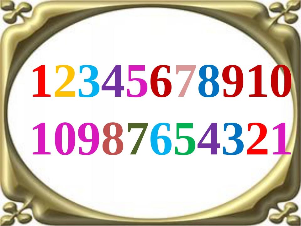12345678910 10987654321